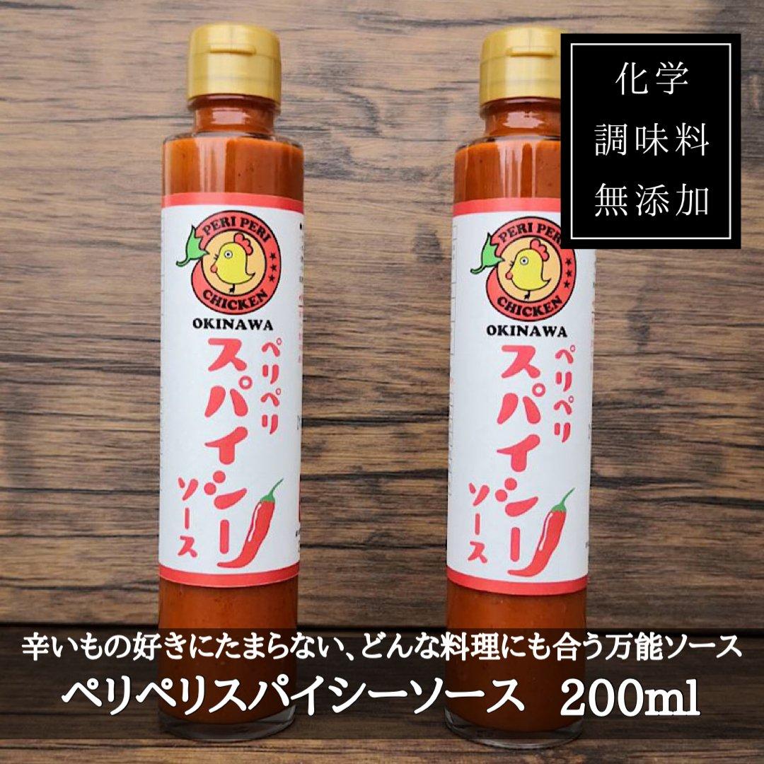 ペリペリソース通販が可能な、南アフリカ発祥のニューヨークでも大人気ペリペリチキンが食べられるチキン専門店が沖縄に誕生。