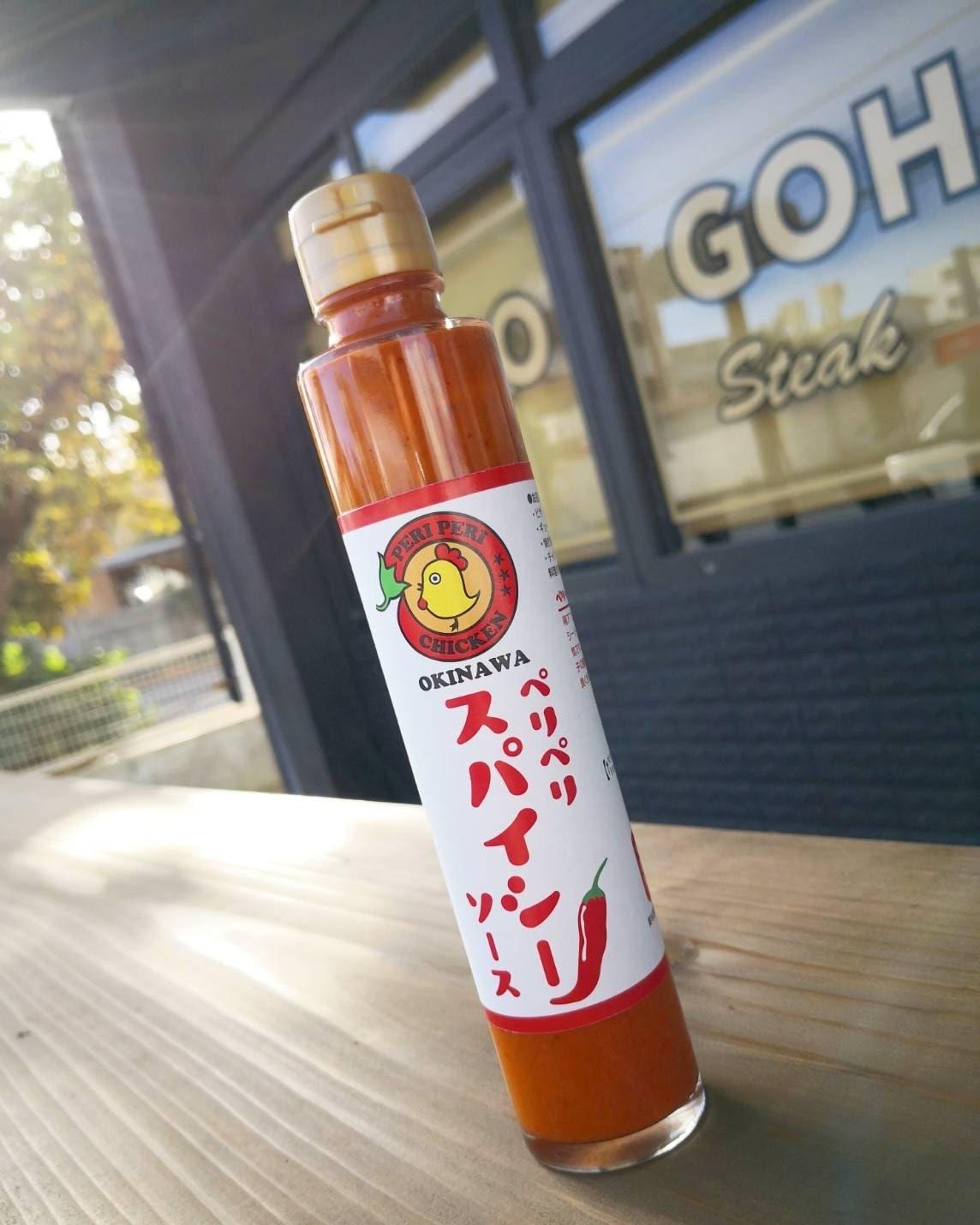 ペリペリスパイシーソースの通販はペリペリチキン沖縄で。国産初の化学調味料無添加の安心の調味料として色んな料理で使えます