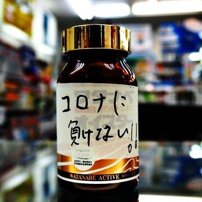 静岡県静岡市清水区草薙くすりのつつじ堂です、ワタナベオイスターを服用したお客様から喜びの声を頂きました。