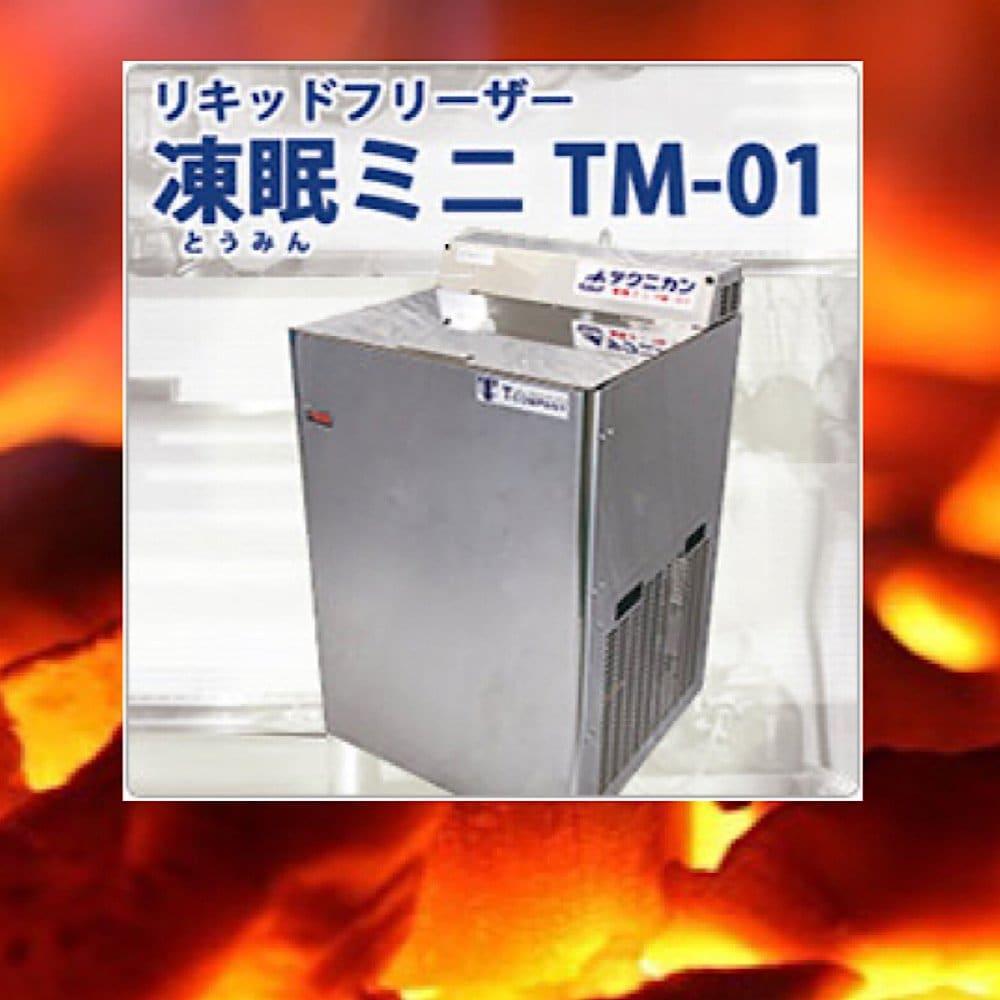 -30°Cの液体で凍結機 導入!