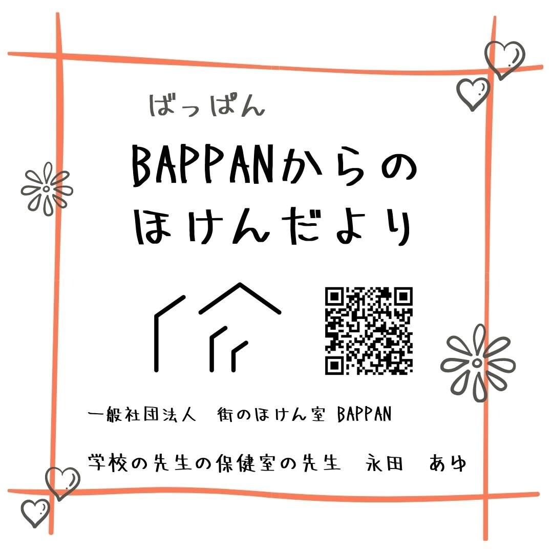 BAPPAN(ばっぱん)からのほけんだより〜メールマガジン〜