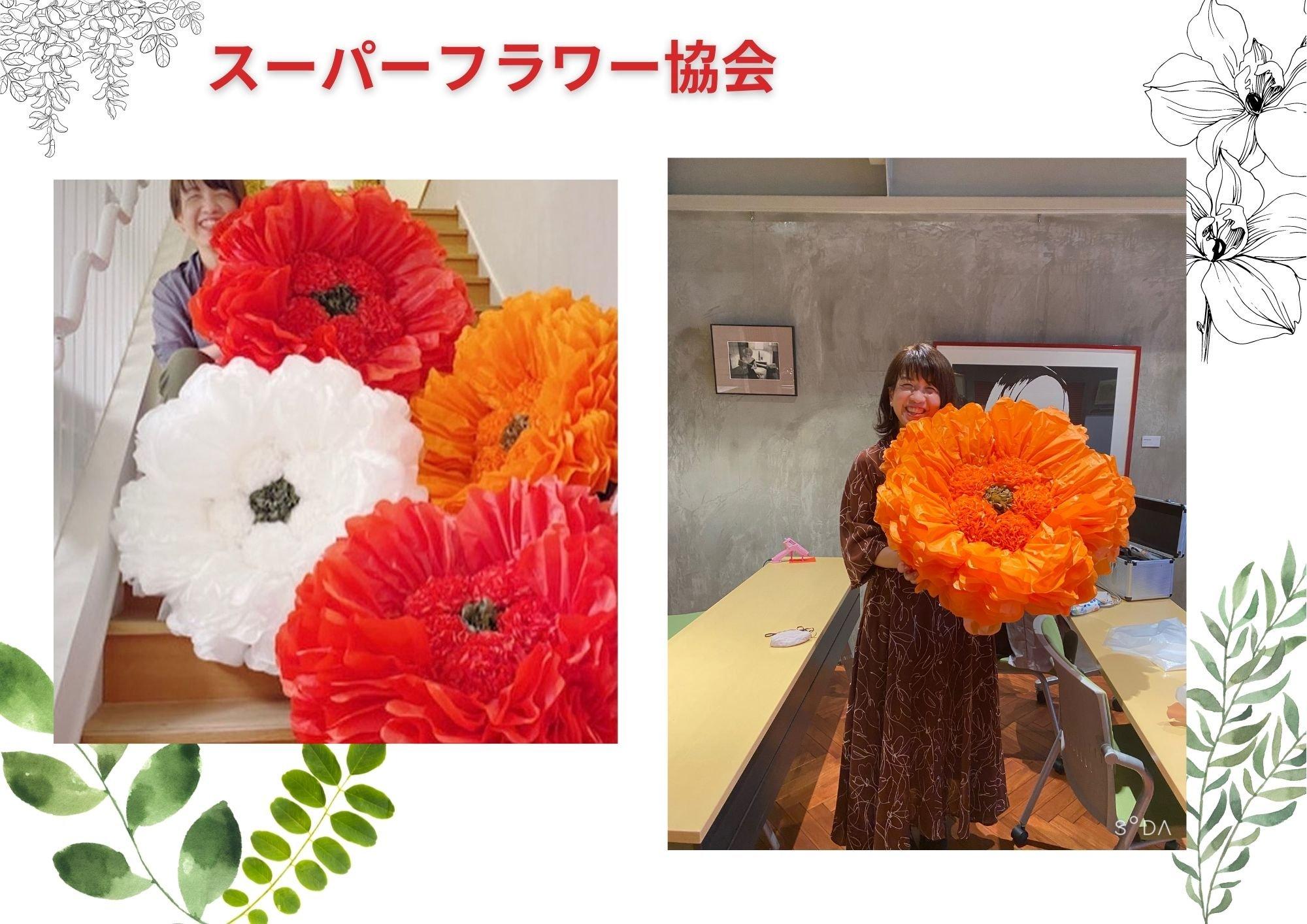 スーパーフラワー協会/鹿児島/ワークショップ開催予定