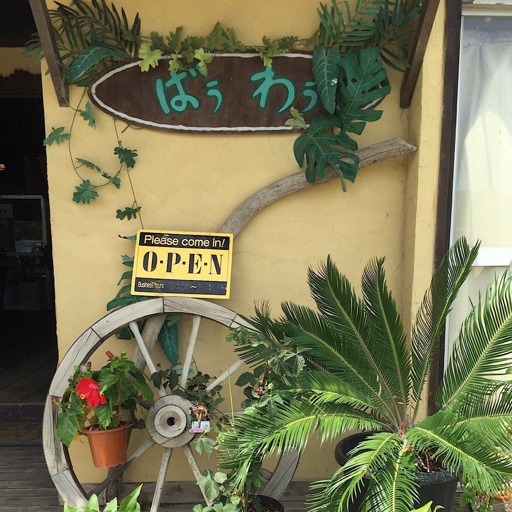 新潟市越前浜の海の家/トロピカルリゾートばうわう玄関