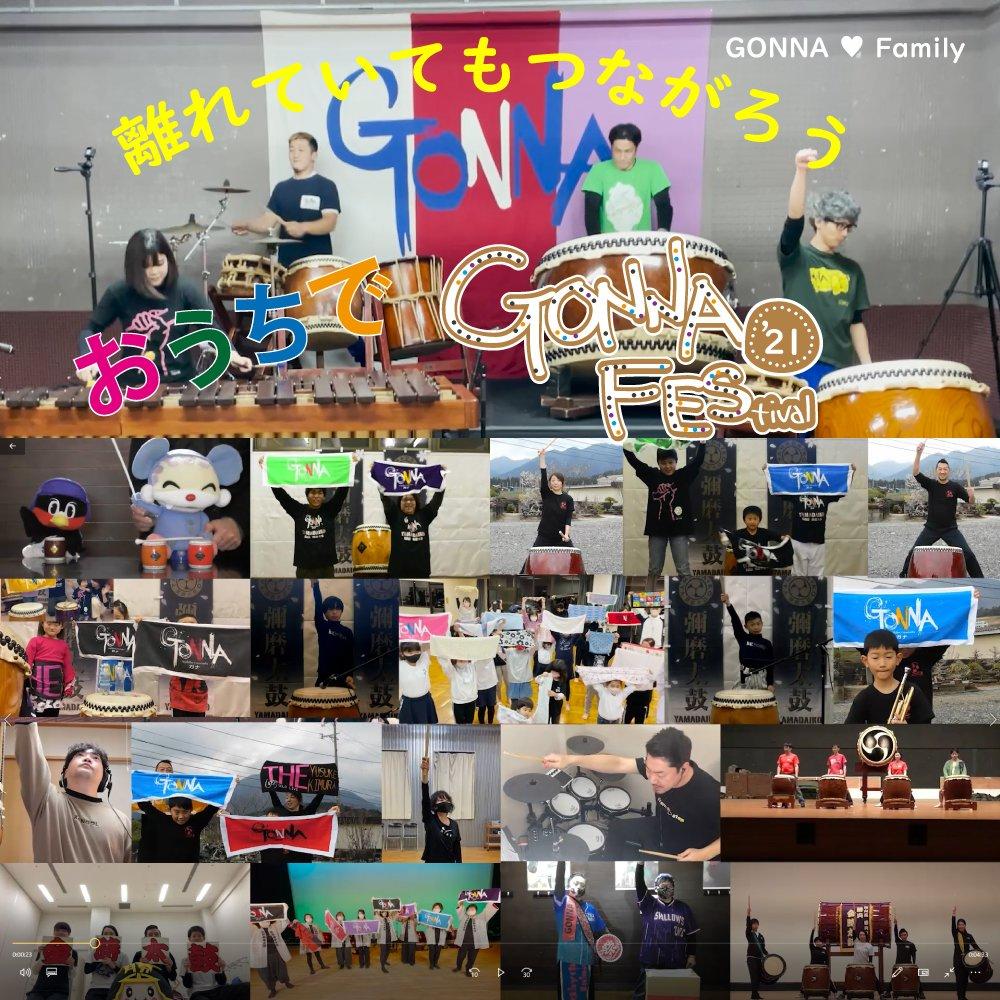 GONNA(ガナ)|ガナと繋がる皆様とのオンライン演奏会