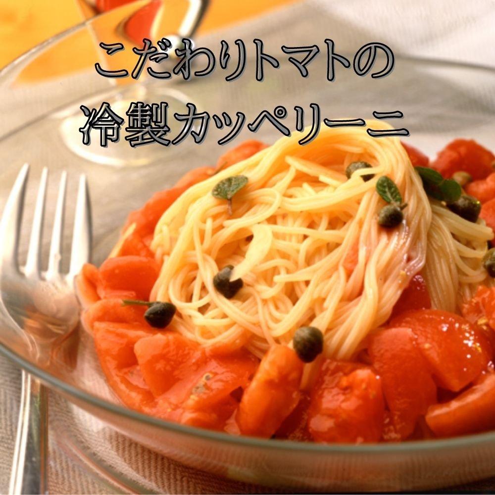 リベロ こだわりトマトの冷製カッペリーニ