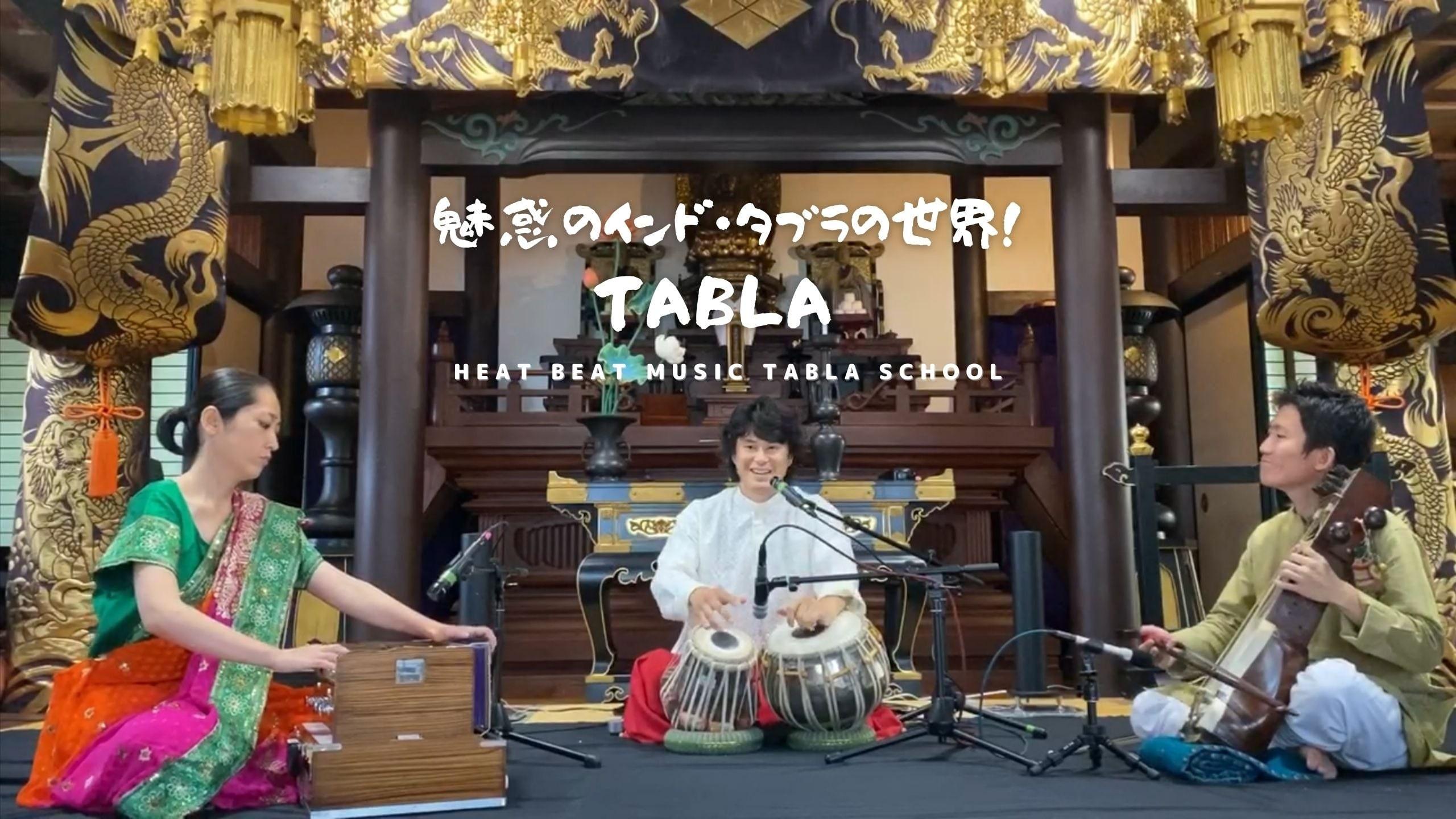 信松院御本堂でのタブラソロ奉納演奏