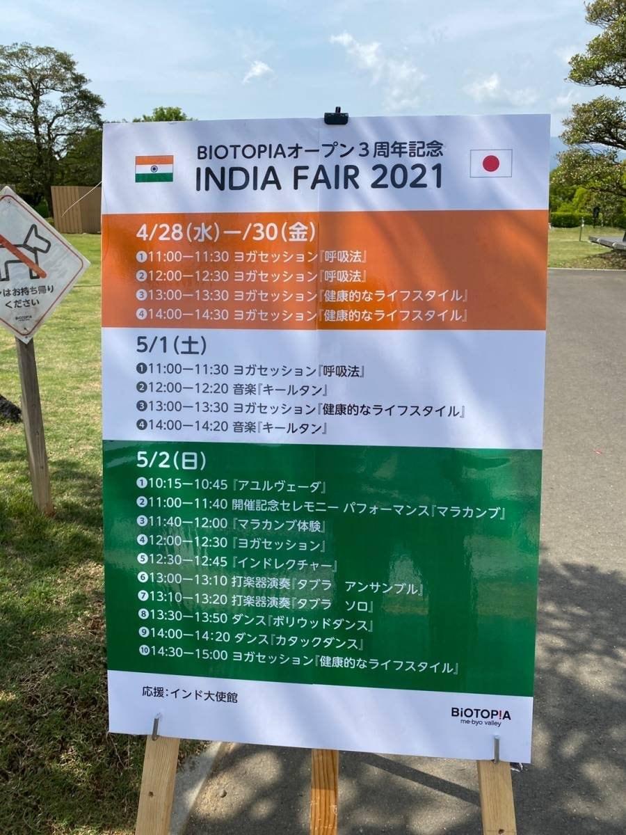 2021年インドフェア ステージプログラム