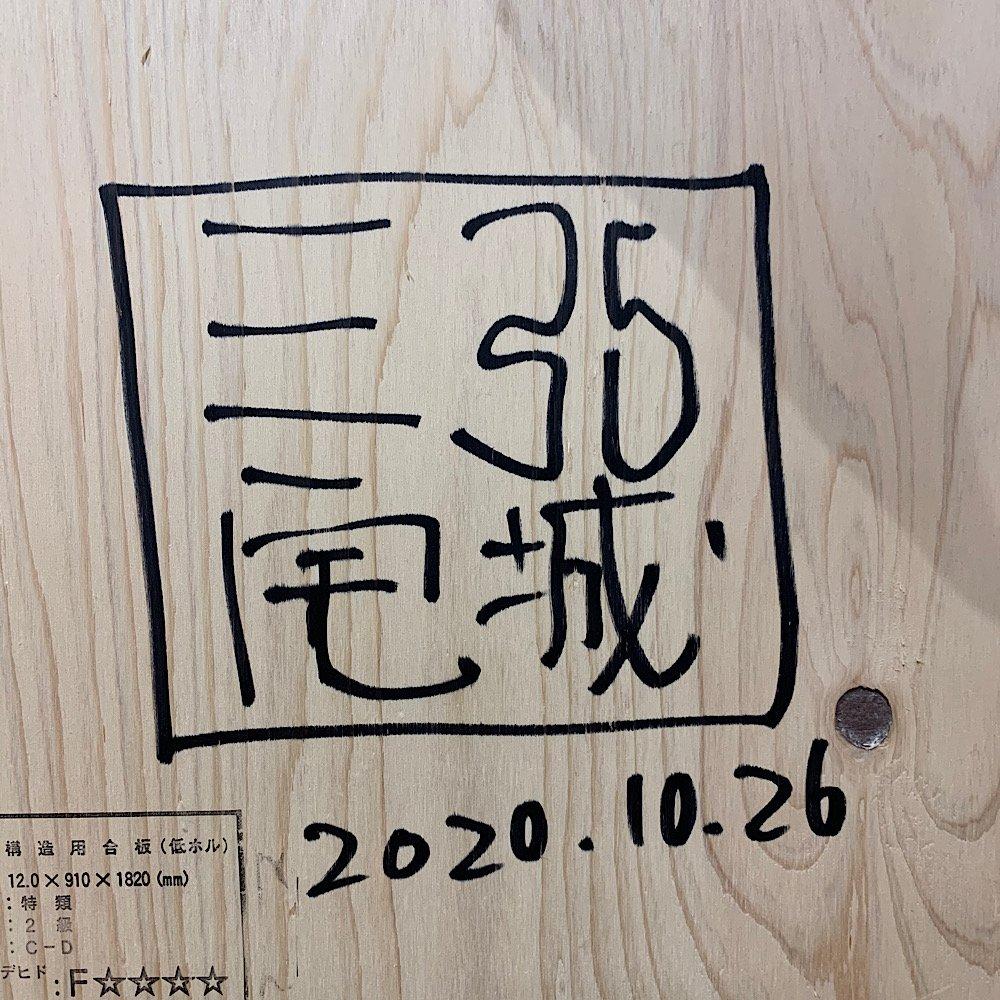 孤狼の血LEVEL2撮影2020.10.26~27