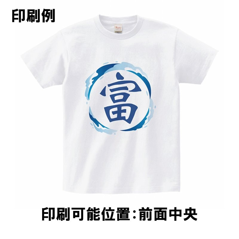 オンリーワンPR!オリジナルTシャツ前面