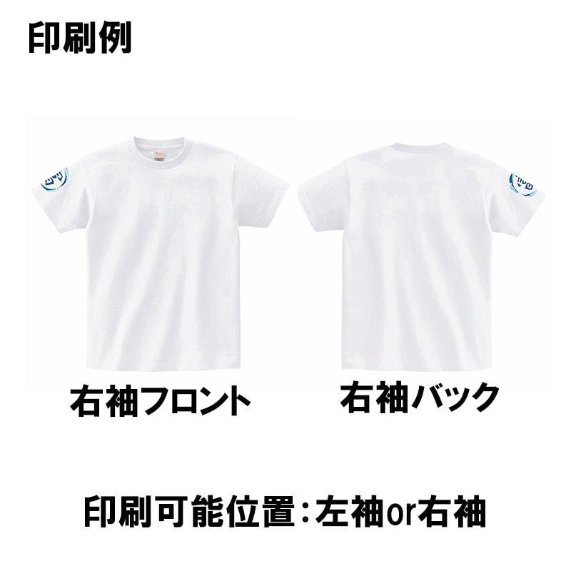 オンリーワンPR!オリジナルTシャツ袖
