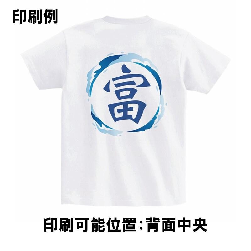 オンリーワンPR!オリジナルTシャツ背面
