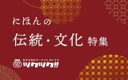 にほんの伝統・文化特集
