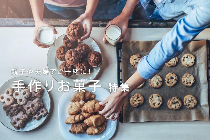 手作りお菓子(おやつ)特集
