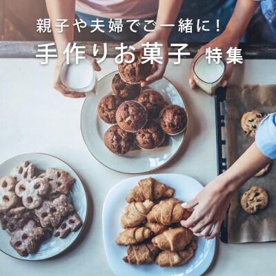 親子や夫婦でご一緒に!「手作りお菓子(おやつ)特集」