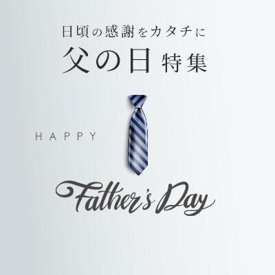 日頃の感謝をカタチに「父の日特集」