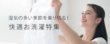 快適お洗濯特集