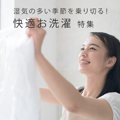 湿気の多い季節を乗り切る!「快適お洗濯特集」