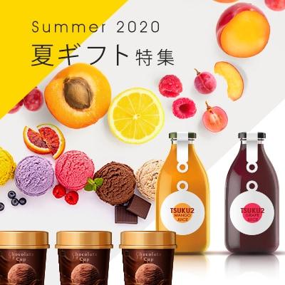 2020 夏ギフト特集