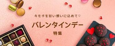 キモチを甘い想いに込めて♡「バレンタインデー特集」