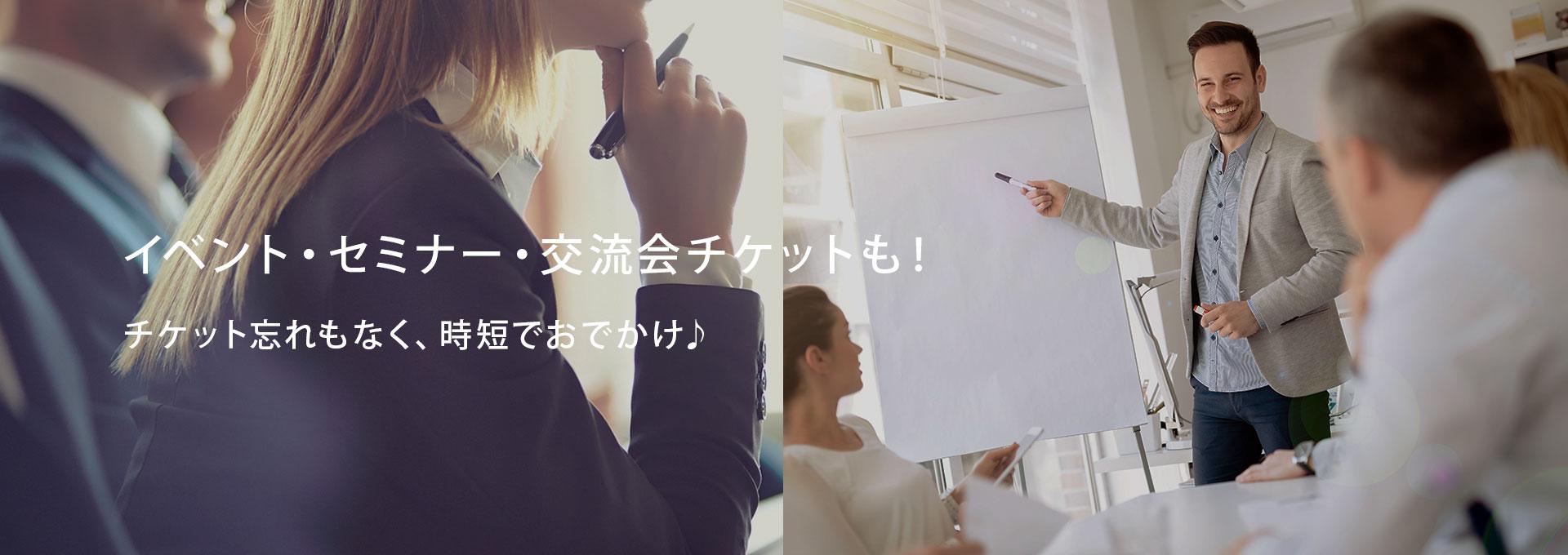 イベント・セミナー・交流会チケットも!