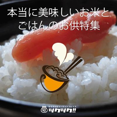 本当に美味しいお米とごはんのお供特集