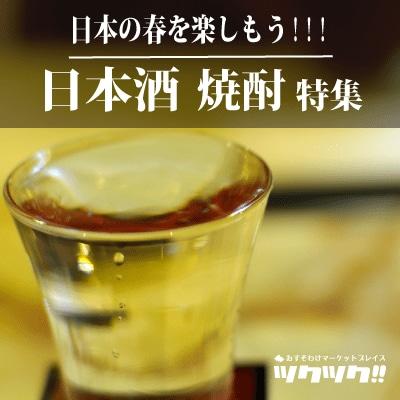 日本酒・焼酎特集