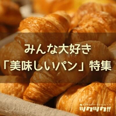 みんな大好き【美味しいパン】特集