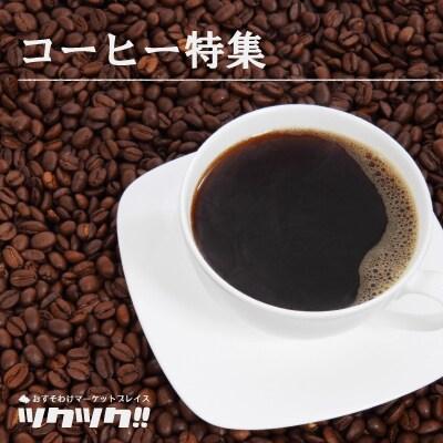 【大人の愉しみ】コーヒー特集