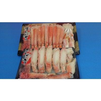 食べやすくて幸せ! ボリューム満点!豪華蟹セット たらば蟹800g ずわい蟹1.2㎏