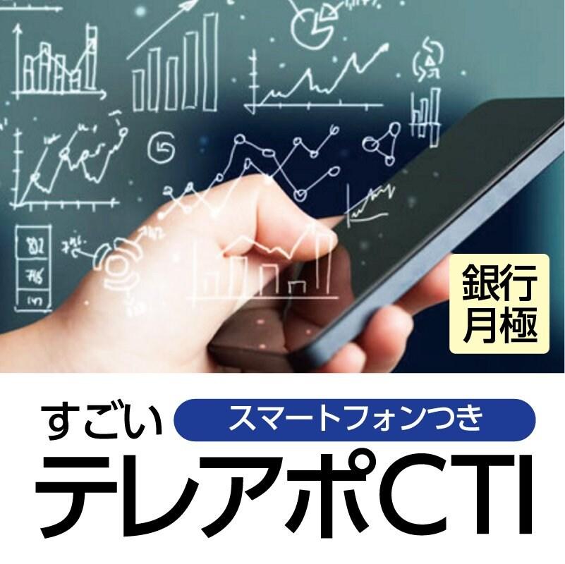 テレアポCTI/月・銀行振込専用 (毎月15日)のイメージその1