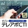 テレアポCTI/月・銀行振込専用 (毎月15日)
