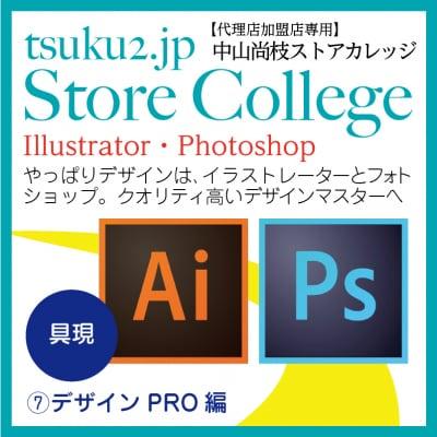 ●3/29(金) 14時15分集合〜18時15分まで 「⑦デザインPRO編llustrator・Photoshop」中山尚枝のストアカレッジ/芝公園・ビルダープレイス