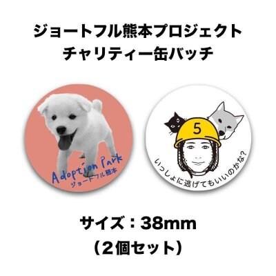 ジョートフル熊本チャリティー缶バッチ 2個セット