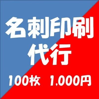【店頭払い限定】【T様専用】名刺印刷代行 100枚1,000円 【特別価格】