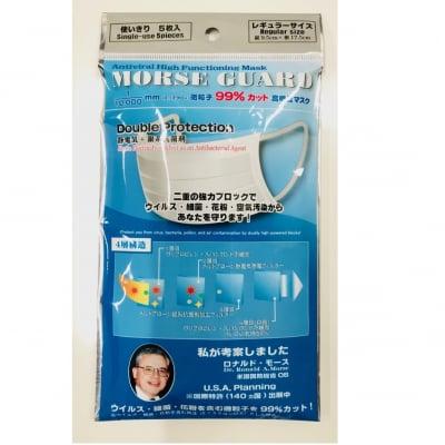 レターパック発送のためマスク商品以外とは同梱不可/インフルエンザウイルス99.9%以上カットする高機能マスク「モースガード4層構造/銀系抗菌剤レギュラーサイズ」