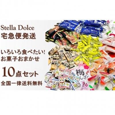 【送料無料】宅急便発送/いろいろ食べたい!「お菓子おまかせ10点セット」