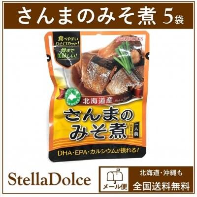 【送料無料】メール便発送/骨まで美味しい!食べやすいひと口カット・DHA・EPA・カルシウムが摂れる【さんまのみそ煮×5袋】