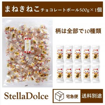 「まねきねこチョコレートボール500g」縁起物チョコ/プレゼントとしても/招福/ニューエスト