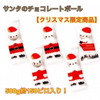 クリスマス限定商品・大人気【サンタチョコレートボール500g】
