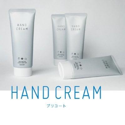【送料無料】手洗いや水仕事の手荒れ保護に 皮膚保護クリーム プリコート