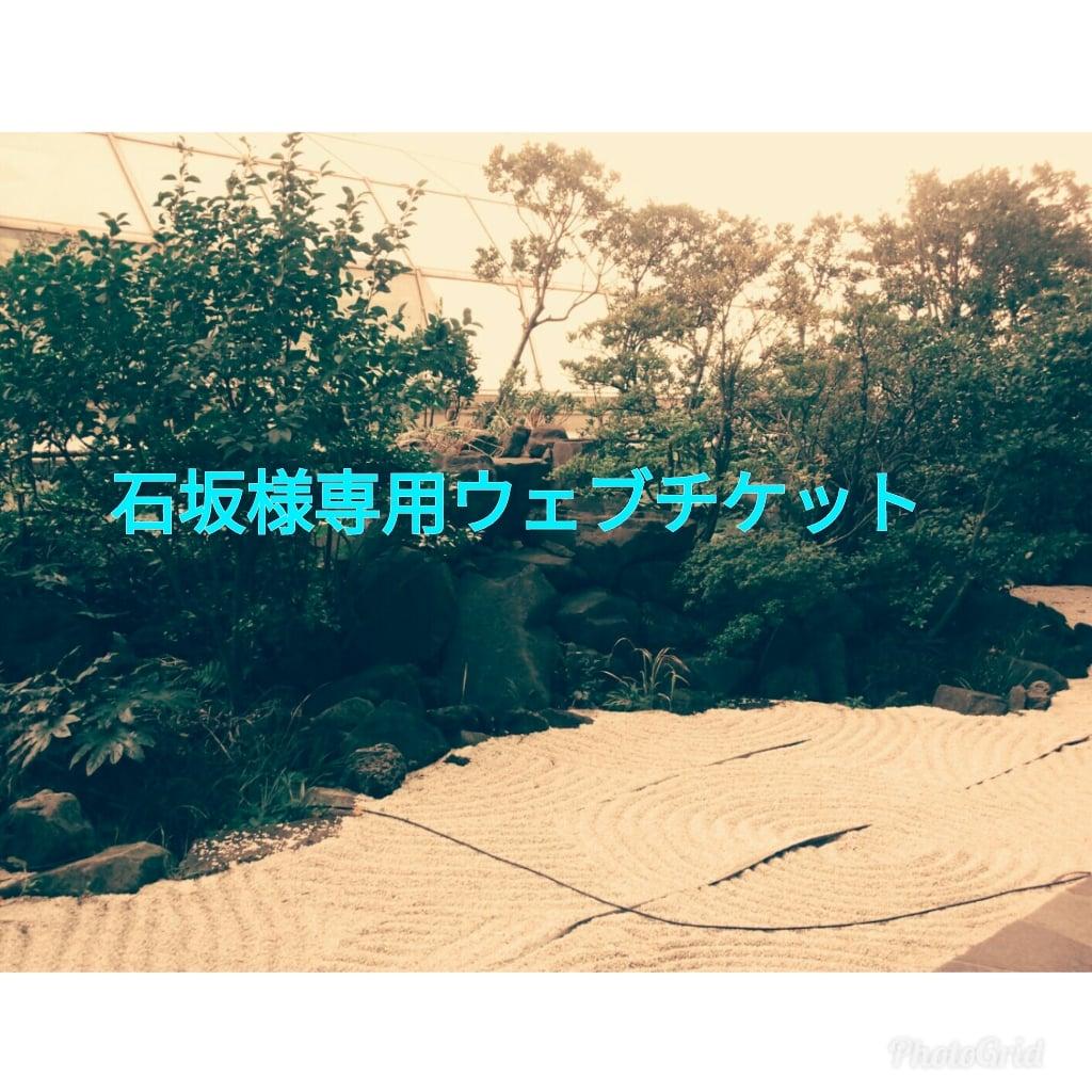 石坂様専用ウェブチケットのイメージその1