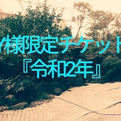 Y様専用チケット(三鷹市 剪定)