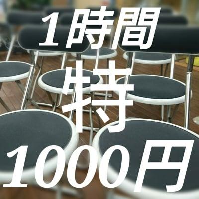 500ポイント付き特別レンタルスペースチケット(店頭払い専用)