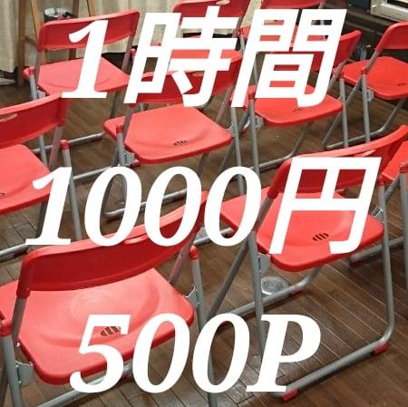 500ポイント付き特別レンタルスペースチケット(現地払い専用)のイメージその1