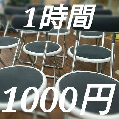 レンタルスペース1時間1000円時間貸しチケット