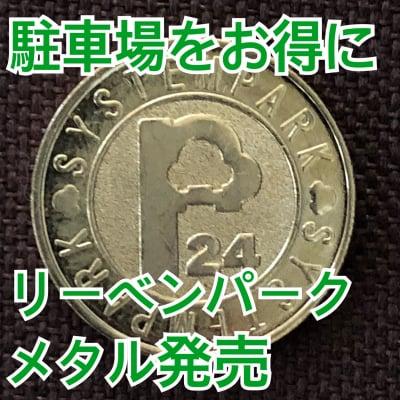 駐車場割引サービス|お得な「リーベンパークの駐車場コイン100枚」=1万円相当☆