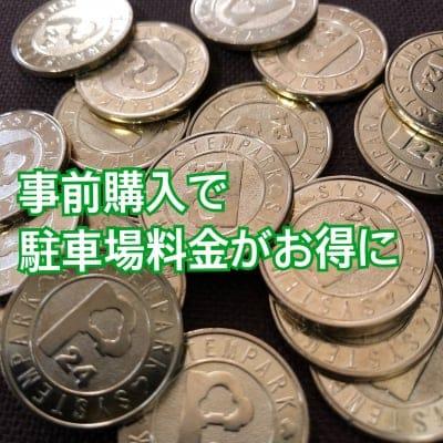 【当社現地手渡し限定】駐車場割引サービス|お得な「リーベンパークの駐車場コイン100枚」=1万円相当☆