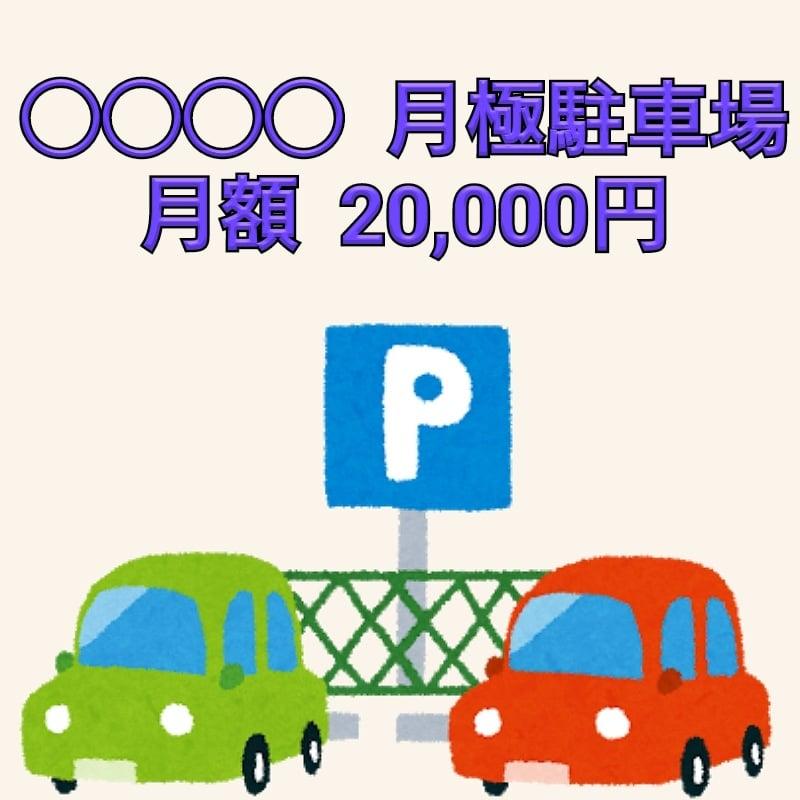 ◯◯◯◯ 月極駐車場 20,000円【定期購入クレジットカード決済】のイメージその1