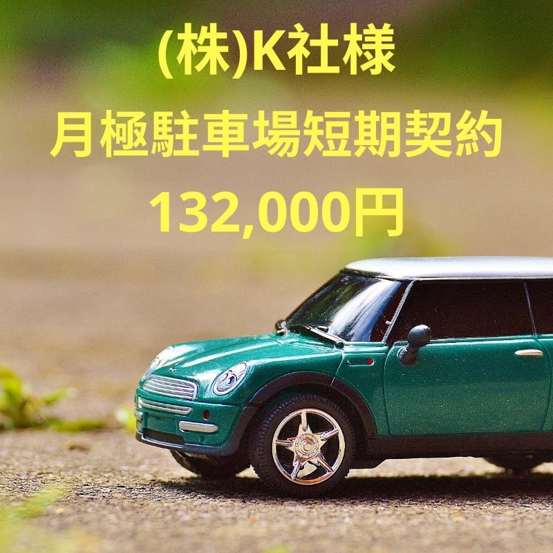 K社様専用 月極駐車場短期契約 132,000円のイメージその1