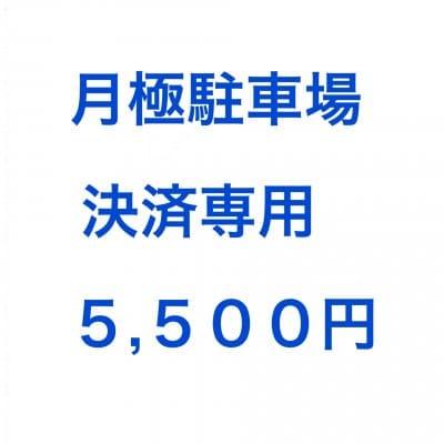 リーベンパーク北区東十条4-7 バイク月極駐車場支払い専用5,500円(税込み)
